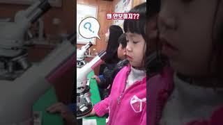 현미경을 처음 본 3세 가연!!