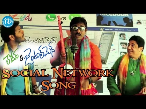 Social Network Song - Ladies & Gentlemen Telugu Movie Song
