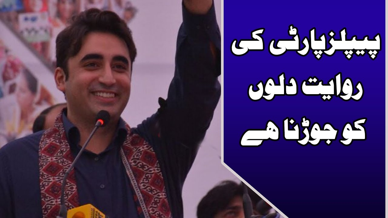PPP Hd: PPP Chairman Bilawal Bhutto Zardari Addressing Ceremony In