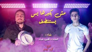 مهرجان ( مش بكبرها بس بستنضف ) غناء محمود عماد - عمده