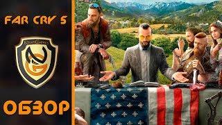 Обзор игры Far Cry 5