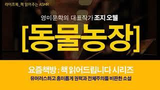 [동물농장] 조지오웰_라이프북_책읽어주는 ASMR
