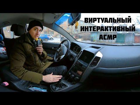 АСМР 360° - Ролевая Игра - Курсы Вождения Автомобиля !  100% эффект присутствия ! ASMR VR