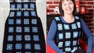 "Сарафан"" Бабушкин квадрат"" № 2( вязание крючком).Dress ""Granny square"" number 2 (crochet) (В №41)"