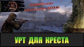 Сталкер Народная солянка 2016 Найти УРТ Кресту.