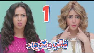 مسلسل نيللي وشريهان - الحلقه الاولى | Nelly & Sherihan - Episode 1