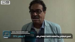 مصر العربية | المصري الديمقراطي يبدأ الاستعداد لانتخابات الرئاسة في يناير