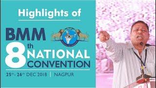 8TH BHARAT MUKTI MORCHA NATIONAL CONVENTION OF HIGHLIGHTS, NAGPUR