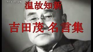 ご存じ吉田茂の名言集です!温故知新!