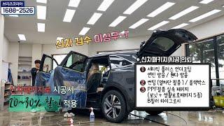 2020 쏘렌토 신차검수부터 신차패키지까지~ (썬팅,언…