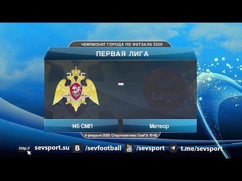 Чемпионат Севастополя по футзалу 2020. Первая лига. 4-й тур. 145 СМП — Метеор