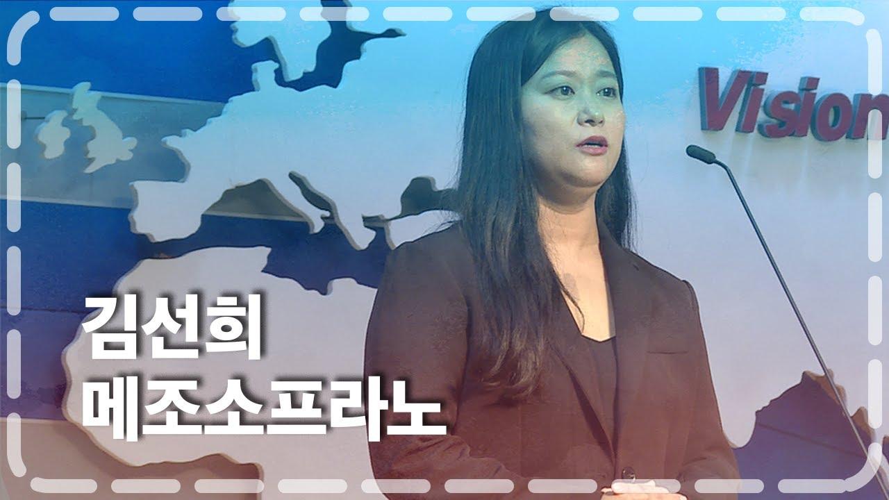 메조소프라노 김선희 | 2021-06-13 | 너를 떠나지 아니하리라