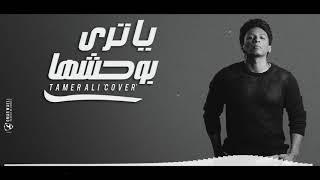 Title: Ya tara bawhasha اسم الاغنية :يا تري بوحشها ▷ Artist: Tamer ...
