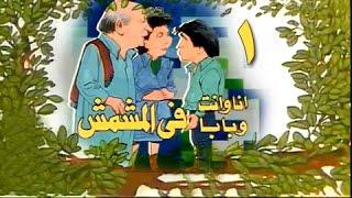 أنا وإنت وبابا في المشمش׃ الحلقة 01 من 13