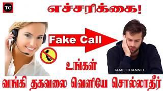 வங்கியுடன் ஆதார் இணைப்பாதாக சொல்லி நடக்கும் மோசடி - எச்சரிக்கையாக இருங்கள் |Beware of Bank Fake Call