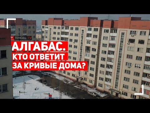 Кривые дома. Что не так с многоэтажками Алгабаса?