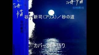 谷村新司ソロアルバム「海猫」より 作詞、作曲:谷村新司.