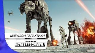 Марафон Галактики - STAR WARS: BATTLEFRONT II