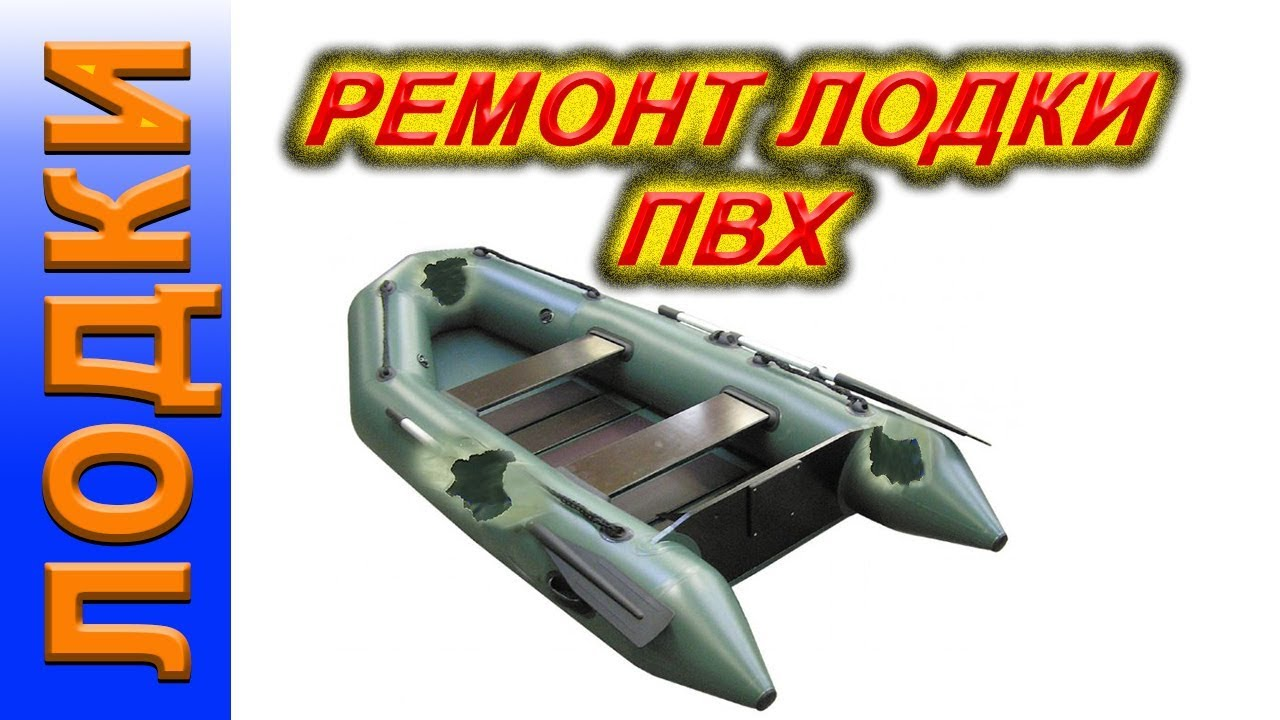 Ремонт резиновых лодок своими руками