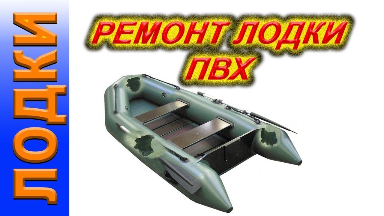 Ремонт транца лодки пвх своими руками видео фото 62