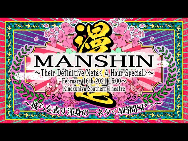 Manshin ~Their Definitive Neta 4 Hour Special ~