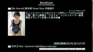 [My Gravure] 鈴木咲 Sweet Days 内容紹介 【URL】 http://gravuren-nig...