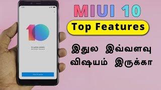 MIUI 10 Top Features & tricks in Tamil - loud oli tech