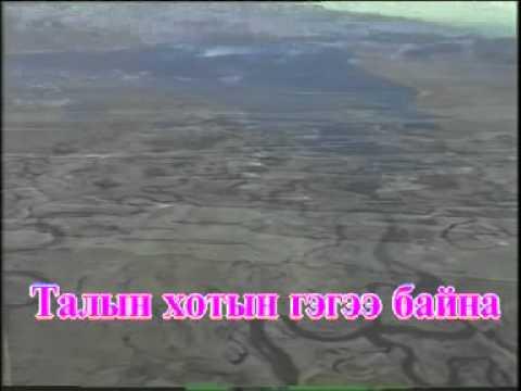 Altan shar zam (Karaoke) - Алтан шар зам Mонгол дууны караоке