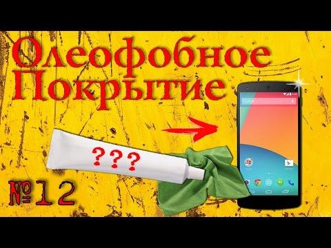 видео: Как Восстановить Олеофобное Покрытие Экрана #12 / Лайфхак
