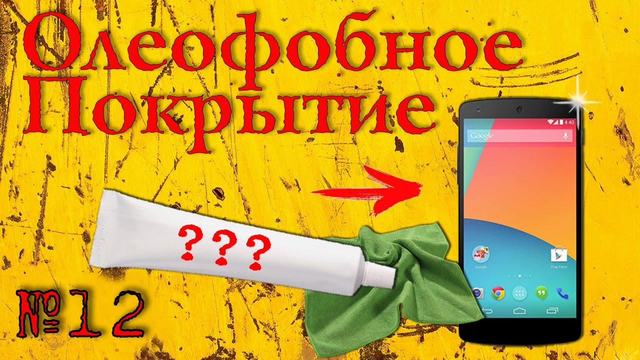 Как Восстановить Олеофобное Покрытие Экрана #12 / Лайфхак