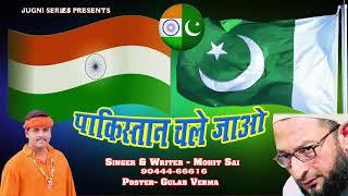 Pakistaniyo Ki Okaat / पाकिस्तान चले जाओ / Mohit Sai New Deshbhakti Geet 2017