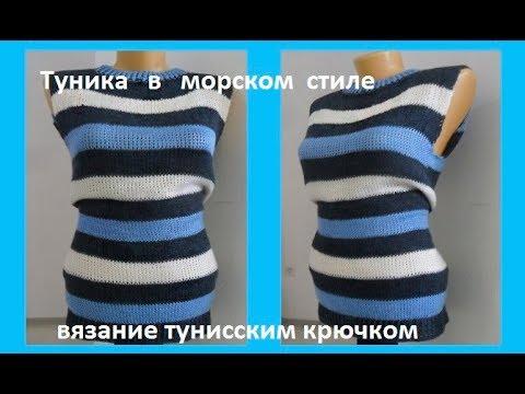 Туника в морском стиле, вязание тунисским крючком,crochet Blouse( В 171)