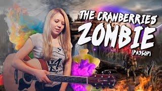 Как играть The Cranberries - Zombie | Разбор COrus Guitar Guide #8 [4 аккорда]