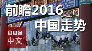 视频讨论: 2016年中国走势前瞻
