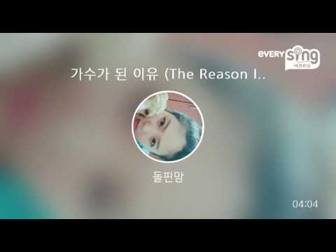 [everysing] 가수가 된 이유 (The Reason I Became a Singer)