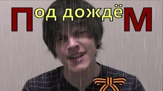 Пикули — Под дождём (Official 9 мая Video)