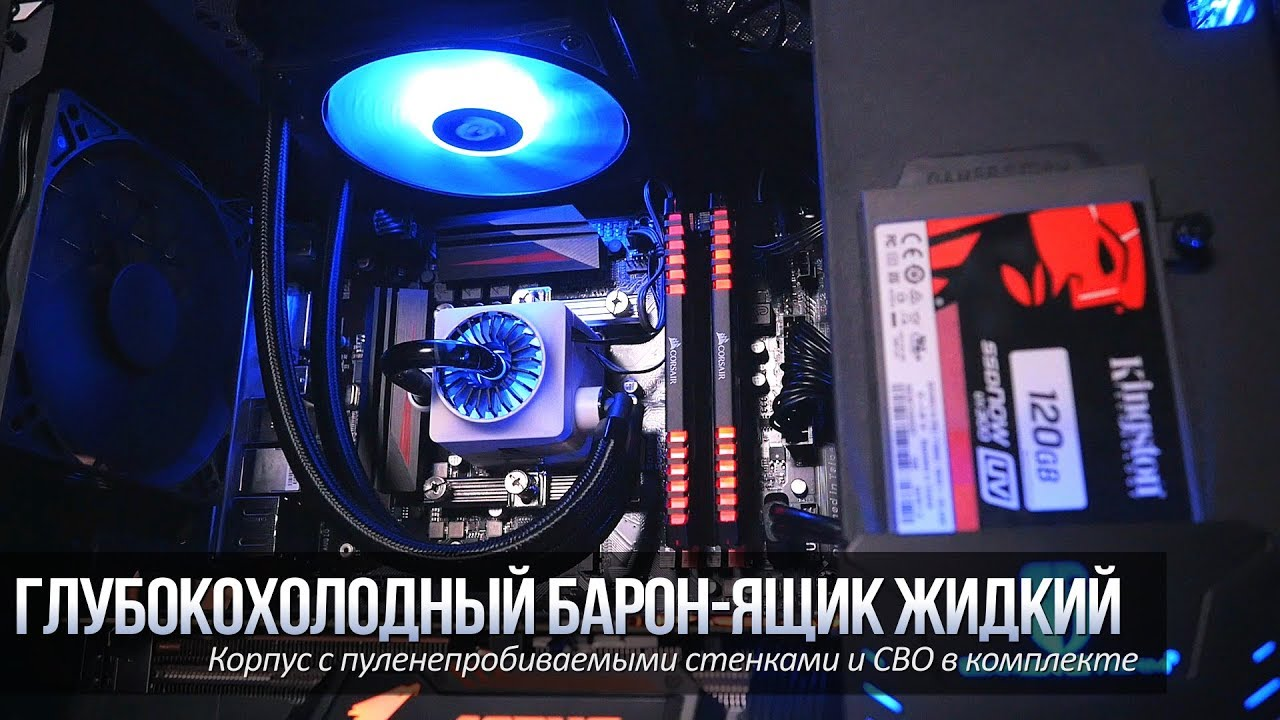 Корпус с пуленепробиваемыми стенками и СВО в комплекте - Deepcool BARONKASE LIQUID