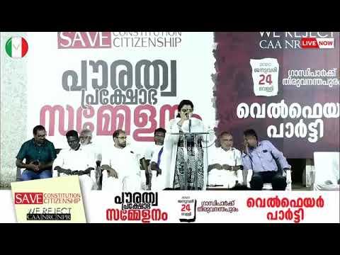 Sreejaneyyattinkara   Welfare Party Kerala  