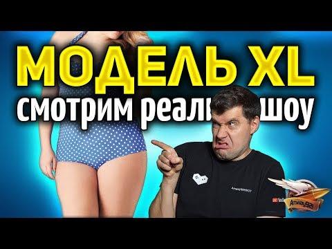 Смотрим реалити-шоу МОДЕЛЬ XL РОССИЯ - Выпуск 1