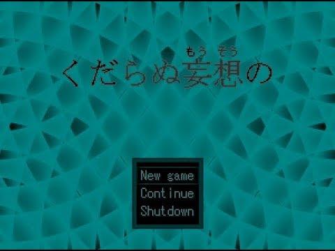Yume Nikki Fangame playthrough - Kudaranu Mousou No ver0.02