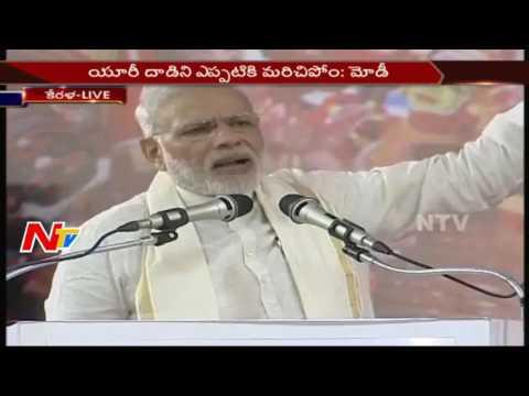 PM Narendra Modi Serious Over #URITerrorAttack || Kerala Bahiranga Sabha || NTV
