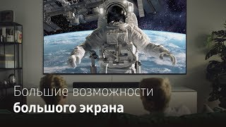 Большие возможности большого экрана | 2019 Super Big TV: QLED 75''+ is just right