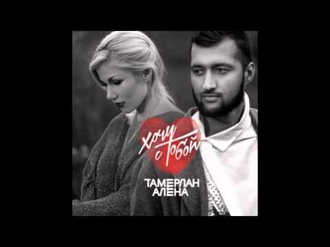 Тамерлан и Алёна Омаргалиева - Держи меня