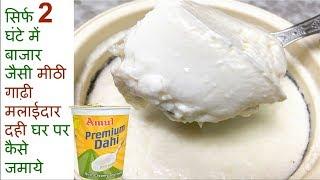 2 घंटे में बाजार जैसा दही जमाने का सही तरीका  How to Make Solid Homemade Curd at Home in Hindi