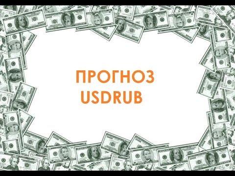 Прогноз на неделю по USDRUB 07-11.01.19. Давайте смотреть!