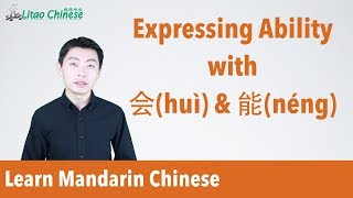 Expressing ability with 会(huì) & 能(néng) in Chinese | Ask Litao - Lesson 04 - Learn Mandarin Chinese