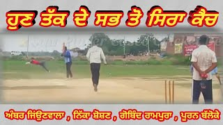 Great catch in  casco cricket history by punjab live cricket || casco cricket || Punjablive24
