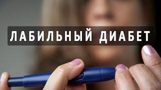 Что такое лабильный сахарный диабет?