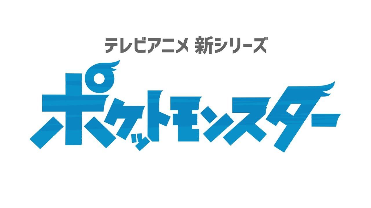 ポケモン 新作 アニメ