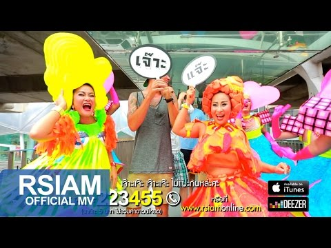 เจ๊าะแจ๊ะ : ลูลู่ - ลาล่า อาร์ สยาม  [Official MV]
